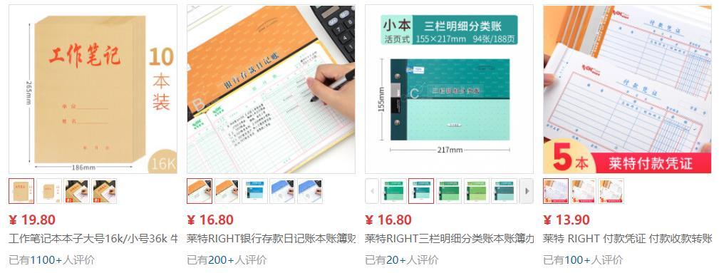 办公文具用品线上零售管理解决方法1